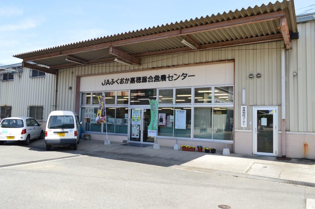 総合営農センター