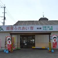 ふれあい市 飯塚店