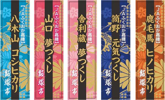 故郷の米 五つ星