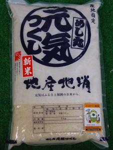特別栽培米 元気つくし
