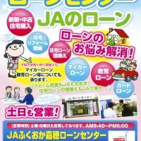 JAふくおか嘉穂 ローンセンター