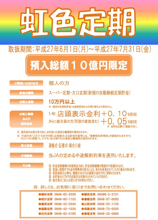 虹色定期2